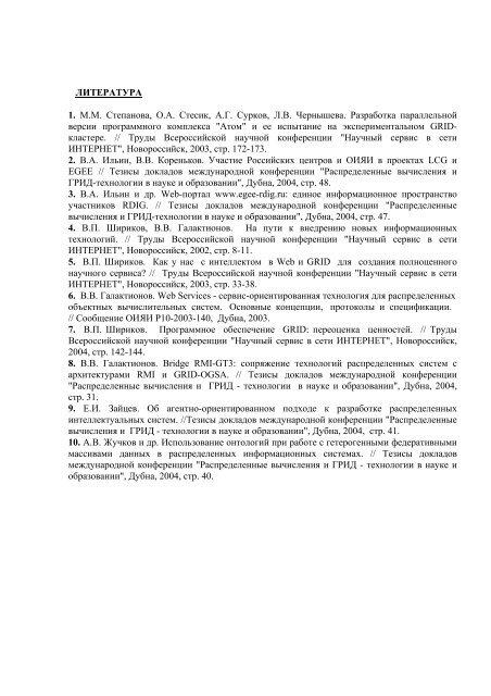 Microsoft Word - Abrau2004_f.doc - Лаборатория ...