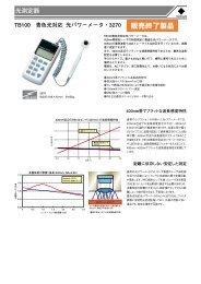 販売終了製品:青色光対応 光パワーメータ TB100 - Yokogawa