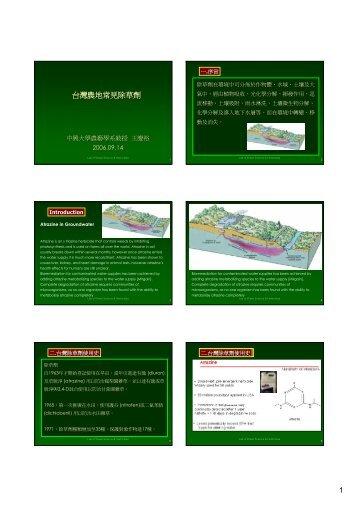 台灣農地常見除草劑 - 雜草學會