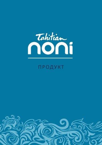 Натисніть тут щоб завантажити буклет про продукт - goNoni.com