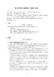 第5回平塚市人権懇話会 会議録(要旨)