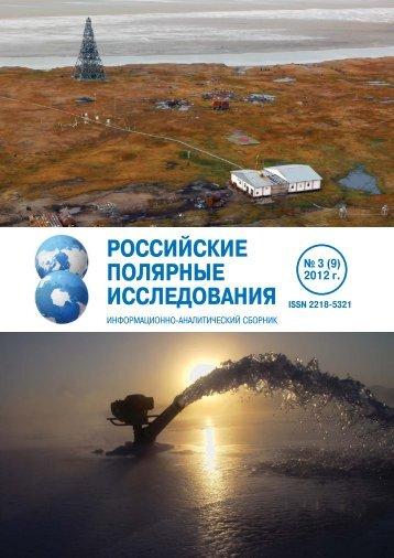 российские - Арктический и антарктический НИИ