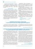 российские - Арктический и антарктический НИИ - Page 4