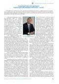 российские - Арктический и антарктический НИИ - Page 5