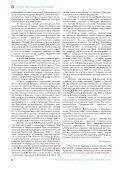 российские - Арктический и антарктический НИИ - Page 6