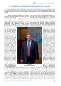 российские - Арктический и антарктический НИИ - Page 7