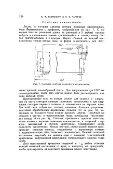 Индукционный электронный ускоритель. - Page 6