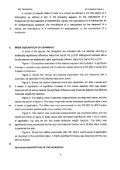View a patent sample - Formulation Patents in Consumer Products - Page 5