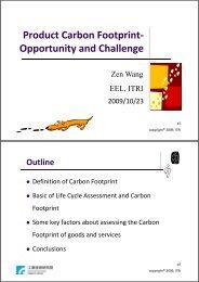 產品生命週期碳足跡觀念及世界潮流趨勢