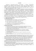 інженерно – геологічне моделювання - Геологічний факультет - Page 3