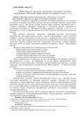 інженерно – геологічне моделювання - Геологічний факультет - Page 6