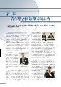 中文版 - Page 2
