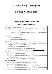 2013 第七屆抗癌鬥士徵選活動