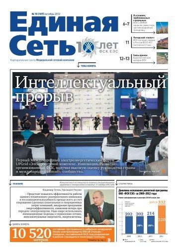 октябрь 2012 г. (PDF, 8.09 Мб) - ФСК ЕЭС