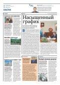 октябрь 2012 г. (PDF, 8.09 Мб) - ФСК ЕЭС - Page 2