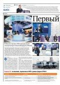 октябрь 2012 г. (PDF, 8.09 Мб) - ФСК ЕЭС - Page 4