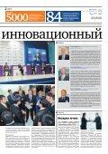 октябрь 2012 г. (PDF, 8.09 Мб) - ФСК ЕЭС - Page 5