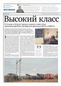октябрь 2012 г. (PDF, 8.09 Мб) - ФСК ЕЭС - Page 6