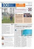 октябрь 2012 г. (PDF, 8.09 Мб) - ФСК ЕЭС - Page 7