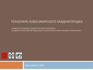 Презентация - Технопарк Новосибирского Академгородка
