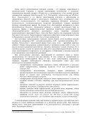 Немецкоязычные элементы в русскоязычных газетах Германии - Page 6