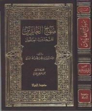 Minhaj-al-3abidine