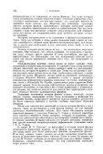 1967 г. Сентябрь Том 93, вып. 1 УСПЕХИ ФИЗИЧЕСКИХ HAVE С ... - Page 2