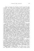 1967 г. Сентябрь Том 93, вып. 1 УСПЕХИ ФИЗИЧЕСКИХ HAVE С ... - Page 3