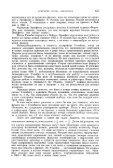 1967 г. Сентябрь Том 93, вып. 1 УСПЕХИ ФИЗИЧЕСКИХ HAVE С ... - Page 5