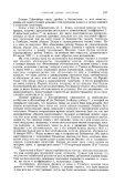 1967 г. Сентябрь Том 93, вып. 1 УСПЕХИ ФИЗИЧЕСКИХ HAVE С ... - Page 7