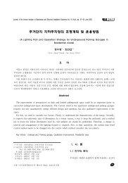 주거단지 지하주차장의 조명계획 및 운용방법 - 세종대학교
