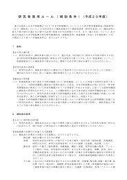 (奨励研究)(補助条件)[PDF] - 日本学術振興会