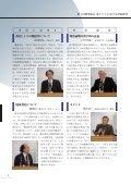 日本語版 - 関西大学文化交渉学教育研究拠点 - Page 4