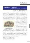 日本語版 - 関西大学文化交渉学教育研究拠点 - Page 5