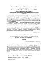 НПБ 104-03 - Elec.ru