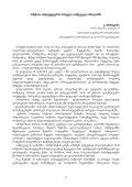 ჟურნალის ელექტრონული ვერსია - ფაკულტეტი - საქართველოს ... - Page 5