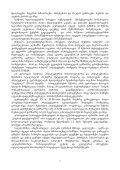 ჟურნალის ელექტრონული ვერსია - ფაკულტეტი - საქართველოს ... - Page 6