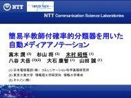 2 - NTT物性科学基礎研究所