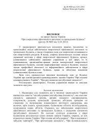 """ВИСНОВОК на проект Закону України """"Про енергетичну ..."""