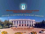 ISTU International Educational Programs And Academic Mobility