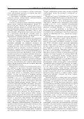 Природа массы нейтрино и нейтринные осцилляции - Ядерная ... - Page 2