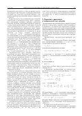 Природа массы нейтрино и нейтринные осцилляции - Ядерная ... - Page 3
