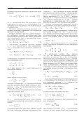 Природа массы нейтрино и нейтринные осцилляции - Ядерная ... - Page 5