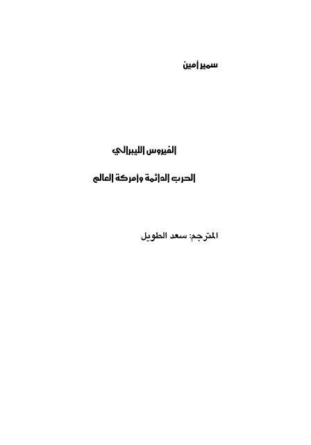 سمير أمين .. الفيروس الليبرالي