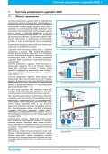 Модульные системы управления Logamatic 4000 - Buderus - Page 5