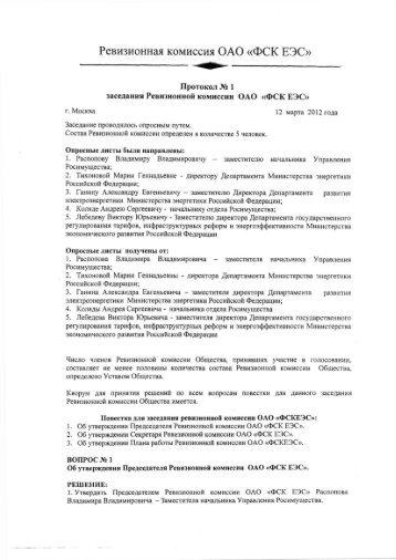 """Протокол заседания Ревизионной комиссии от ... - ОАО """"ФСК ЕЭС"""""""