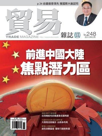 前進中國大陸 - 台北市進出口商業同業公會