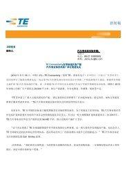 TE CONNECTIVITY 在华加速扩张产能, 汽车事业部苏州新厂举行奠基 ...