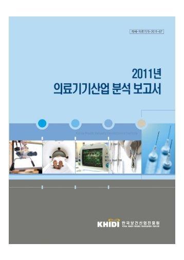 2011년 의료기기산업 분석 보고서(최종).hwp