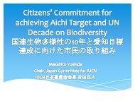 国連生物多様性の10年と 愛知目標達成に向けた 市民の ... - UNU-ISP